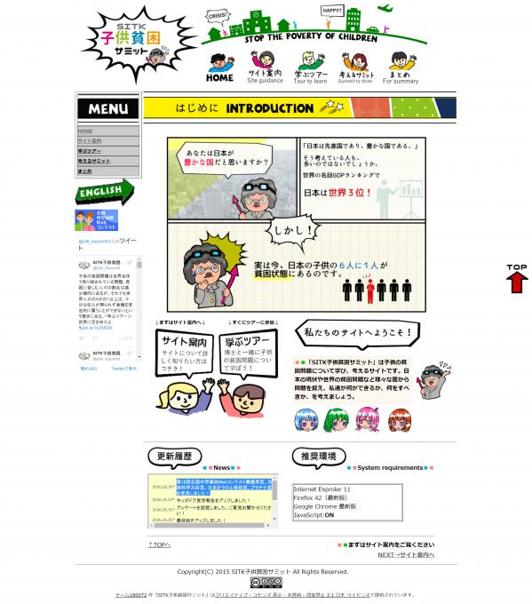 FireShot Capture 79 - SITK子供貧困サミット - http___contest.japias.jp_tqj18_180072_index.html