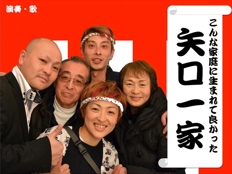 矢口家族写真