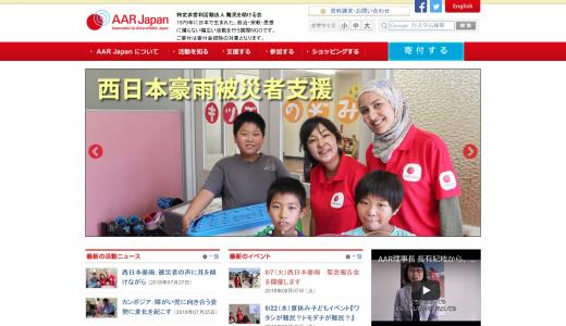 AAR(難民を助ける会)が「西日本豪雨 支援報告会」を8/7に緊急開催
