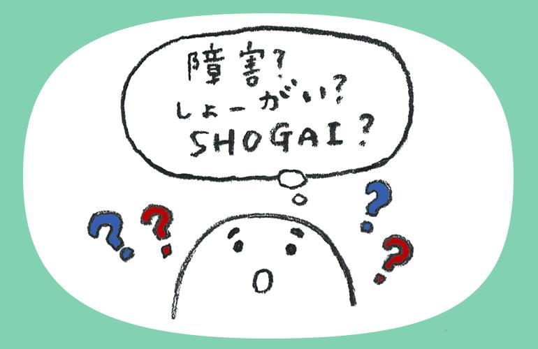 4/21(金)「障害って何だろう?」遠藤さんと一緒に考える2時間、今度は四谷で開催。
