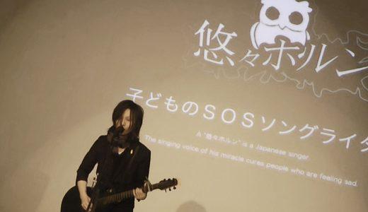 悠々ホルンさんの出演イベント、埼玉、東京、長野、岡山で開催。
