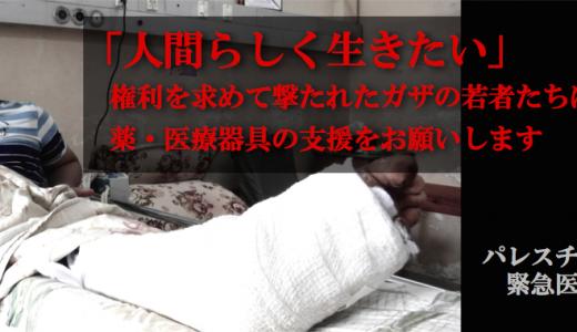 日本国際ボランティアセンター、パレスチナ・ガザの緊急医療支援を実施中。