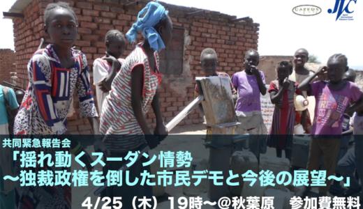 4/25(木)19時~、今のスーダンを知ることが出来るイベントが生配信