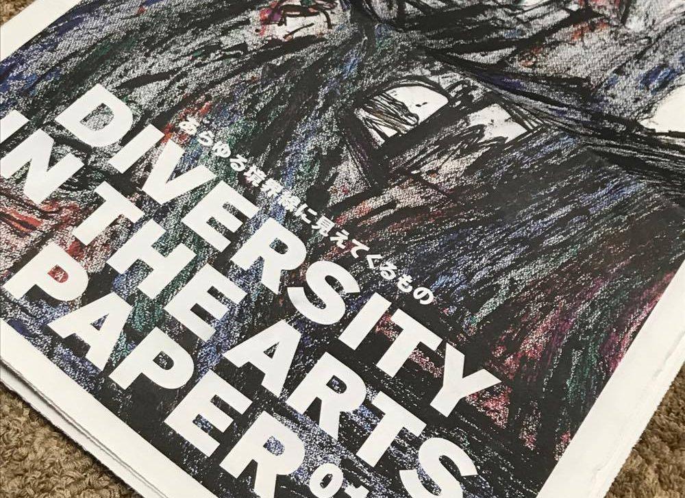 アートから見る多様性 『Diversity in the Arts』フリーペーパー創刊