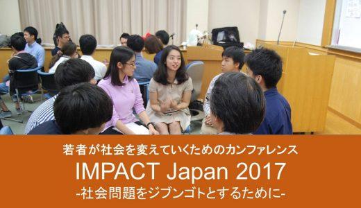 国内外の社会問題に関心がある若者や若者とともに行動する人々が一堂に会せる場:IMPACTJAPAN2017開催