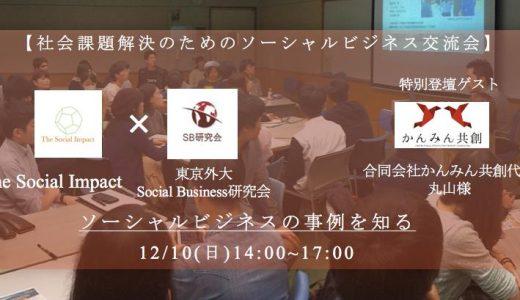 2017/12/10@入谷 ソーシャルビジネスのモデル・団体を知る交流会