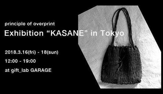 新潟県の粟島の「縄文編み」の商品が特長のアパレルブランド「principle of overprint」、3/16~3/18に東京清澄白河で展示会を開催