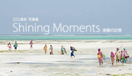 ザンジバルの生活が垣間見れる写真展が横浜市港北区で開催中(5/11まで)