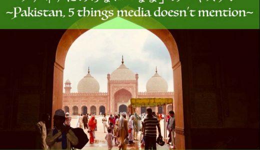 """NPO法人ジャスミンが""""メディアにのらない「なま」のパキスタン""""を7/28に開催"""