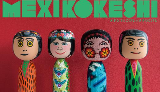 【8/3開催】ソーシャルスタンド #21 「メキシこけし」を通じて伝統工芸を考えてみる