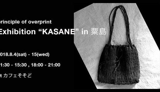 新潟県の粟島の「縄文編み」の商品が特長のアパレルブランド「principle of overprint」、8月15日まで粟島で展示会を開催中。