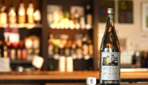 みんなで作る共同体アプリ「Gojo」が日本酒『酒を売る犬 酒を造る猫』のコミュニティイベントを8/10に開催