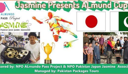 「アルムンドパスプロジェクト」NPO法人ジャスミンと協働でパキスタンにサッカーボールを届ける