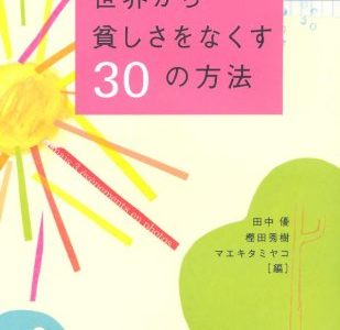 12/26:「世界から貧しさをなくす30の方法」の執筆者が出演するイベント@京葉線稲毛海岸駅