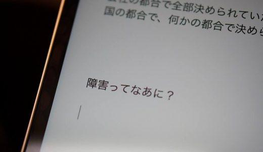 【11/25開催】ソーシャルスタンド#40 「障害って何だろう?どのような環境下だと障害が生まれるのだろう?」遠藤さんと一緒に考える2時間