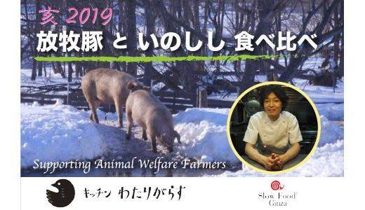 2019年1月21日に、アニマルウェルフェアを気軽に感じるイベント「放牧豚といのしし食べ比べ」が開催。