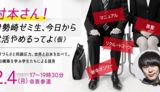 村本さん!伊勢崎ゼミ生、今日から就活やめるってよ(仮)~生きづらさと同調圧力、世界と日本を比べて。平和構築を学ぶ学生たちによる提言~
