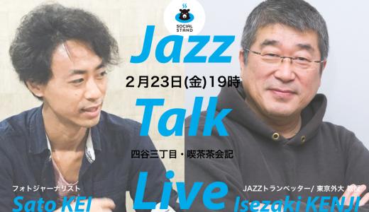 【2/23開催】ソーシャルスタンドナイト#3 JAZZトークライブ:伊勢崎賢治さん、佐藤慧さんと考える、世界を平和にするために必要なこと