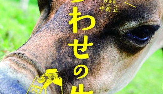 フォトジャーナリスト佐藤慧さんが岩手県岩泉にある「なかほら牧場」を取材した「しあわせの牛乳」、発売中。