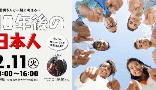 〜堀潤さんと一緒に考える〜 10年後の日本人 「そもそも純ジャパなんて言葉は必要?」