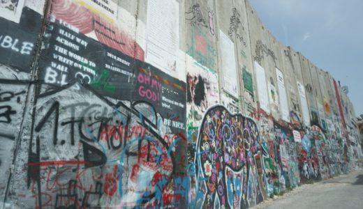 【1/25】ソーシャルスタンド #48 旅×ngo×パレスチナ・イスラエル ~旅を通じてパレスチナ・イスラエルを知る~