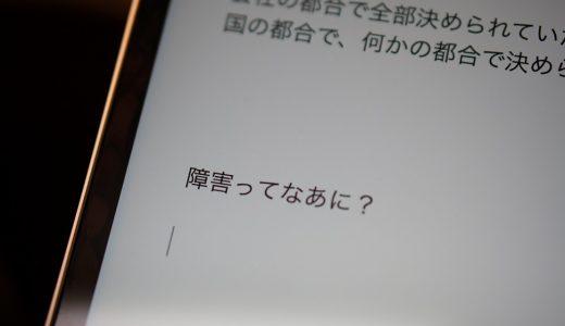 障害って何だろう(4/21)イベントレポート