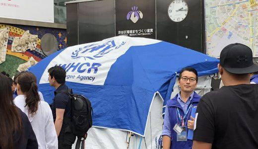 レポート:渋谷駅ハチ公前広場にて難民支援の現場で利用する最新の家族用テントが設営。