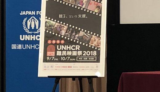 今年も開催!観るという支援、UNHCR難民映画祭2018、フォトレポート