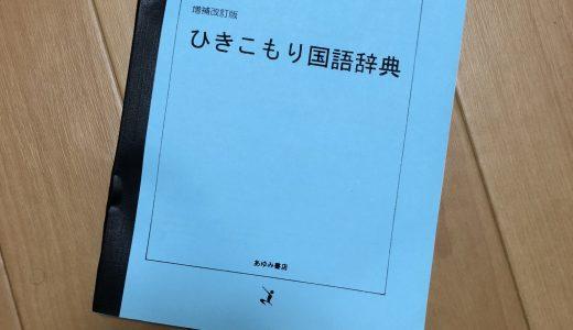ひきこもりを理解する助けになる「ひきこもり国語辞典」
