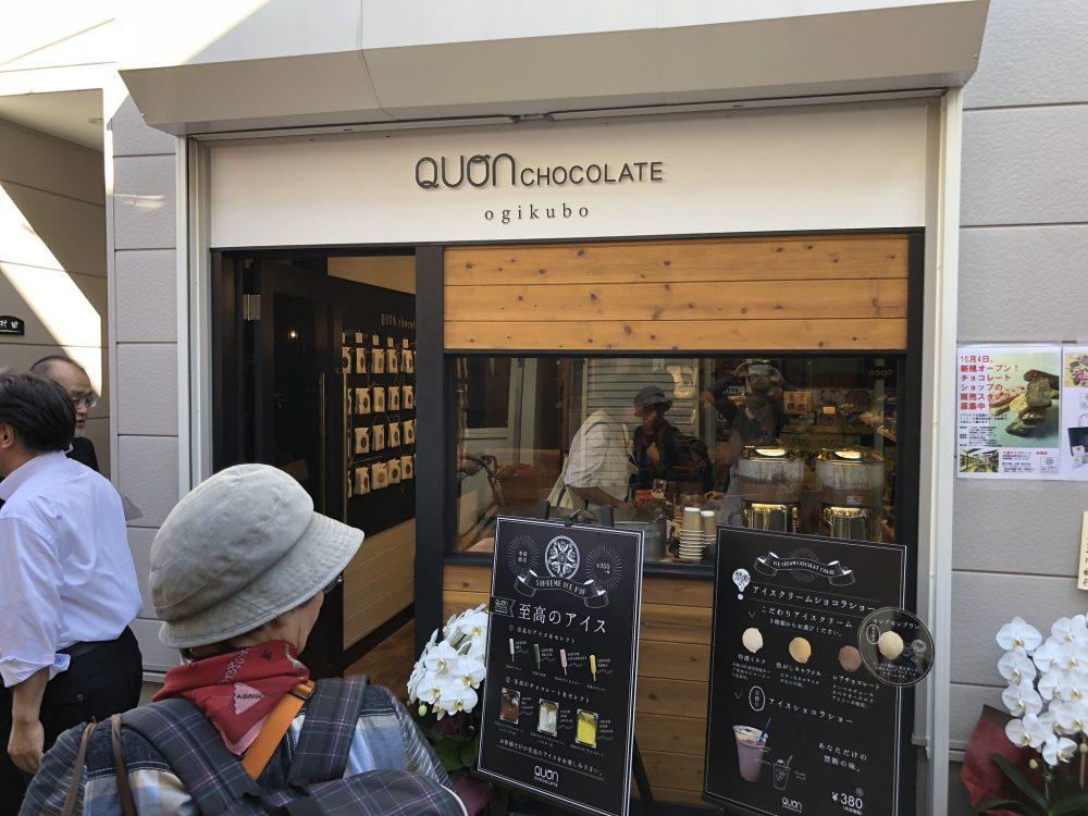 チョコレート 久遠