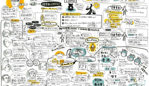 ソーシャルスタンド #6 「障害って何だろう?健常者って誰だろう?」遠藤さんと一緒に考える2時間 レポート