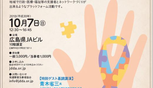 発達障害当事者会フォーラムが10/7にて、広島県で開催