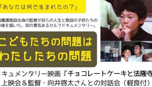 養護施設出身当事者によるドキュメンタリーの上映会が3/9、中野にて開催