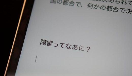 【5/12開催】ソーシャルスタンド#62 「障害って何だろう?どのような環境下だと障害が生まれるのだろう?」遠藤さんと一緒に考える2時間