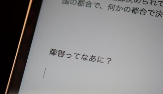 【9/29開催】ソーシャルスタンド#81 「障害って何だろう?」遠藤さんと一緒に考える2時間