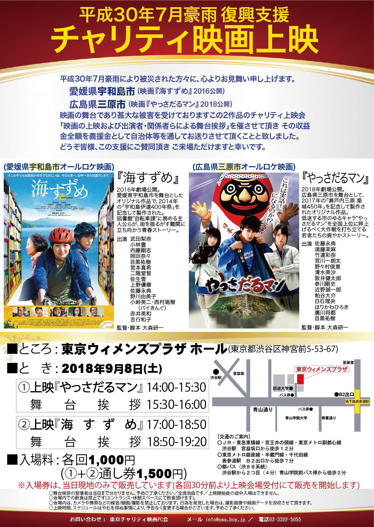広島県三原市、愛媛県宇和島市を舞台とした映画を見て、復興支援をしよう@9/8、東京ウィメンズホール