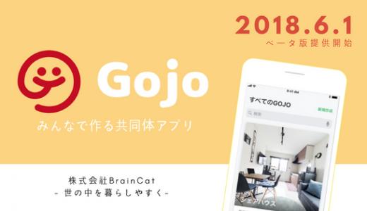 自由に基金が作れる新しい共同体アプリ「Gojo(ゴジョ)」がBeta版を開始