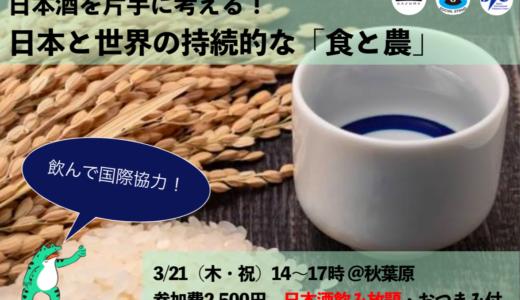 【3/21開催】日本酒を片手に考える! 日本と世界の持続的な「食と農」