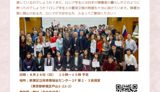 ロシアの学生と障害をテーマに交流が出来るイベント、8/26に開催