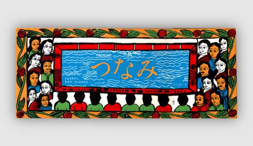 【1/18開催】ソーシャルスタンド #46 インドの絵本「つなみ」を通じて、出版を知る・考える