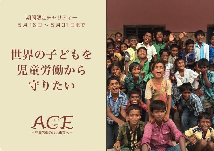 チャリティーブランド『regaty』 5月16日から5月31日まで「世界の子どもを児童労働から守るNGO ACE(エース)」を応援!