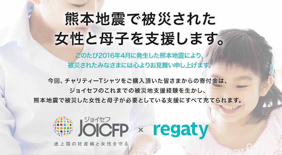 チャリティーブランド『regaty』 5月1日から5月15日まで国際協力NGO「ジョイセフ」を応援!