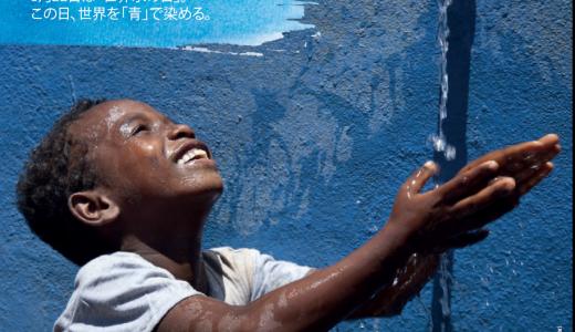 3/22 世界水の日に、日本国内7箇所が青く染まるキャンペーンを開催